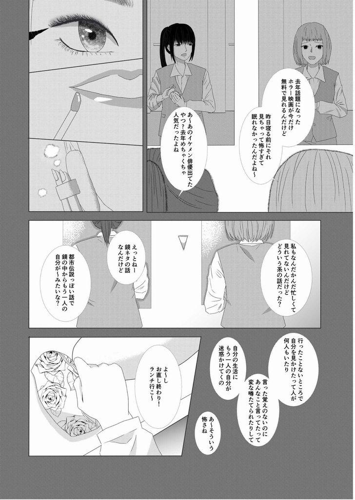 琥珀糖 ページ1