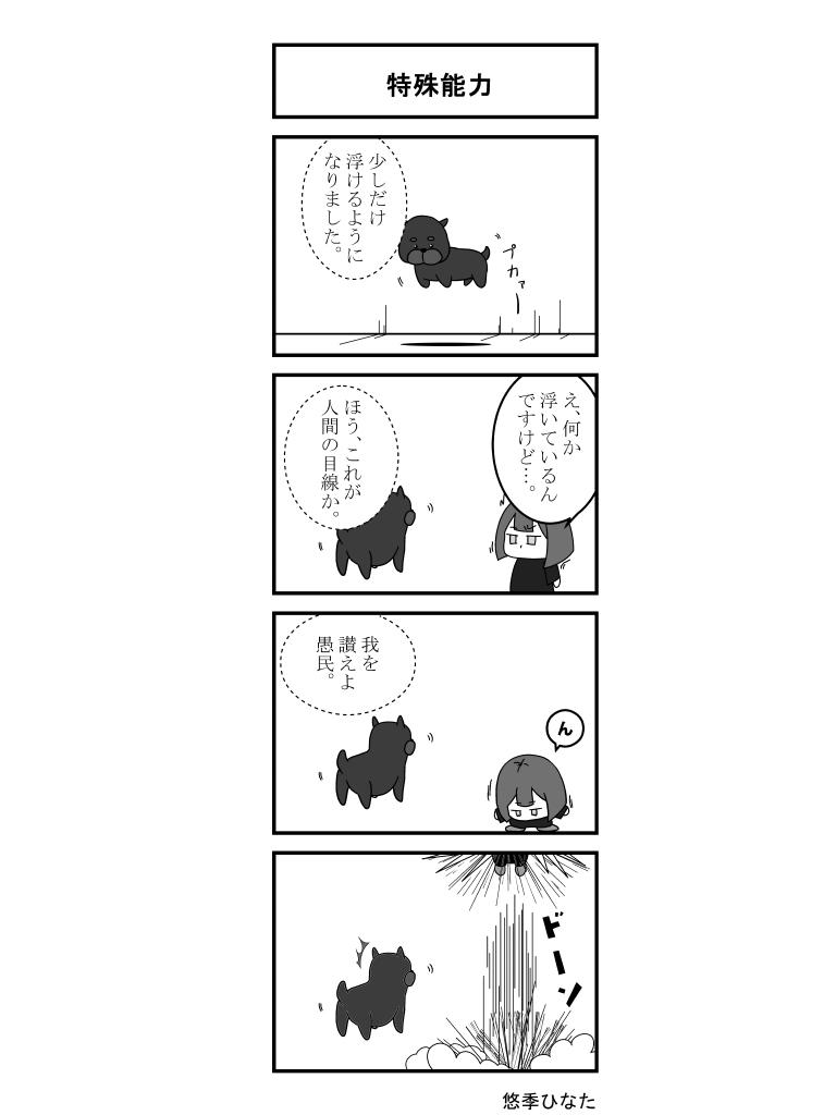 4コマ漫画ページ1
