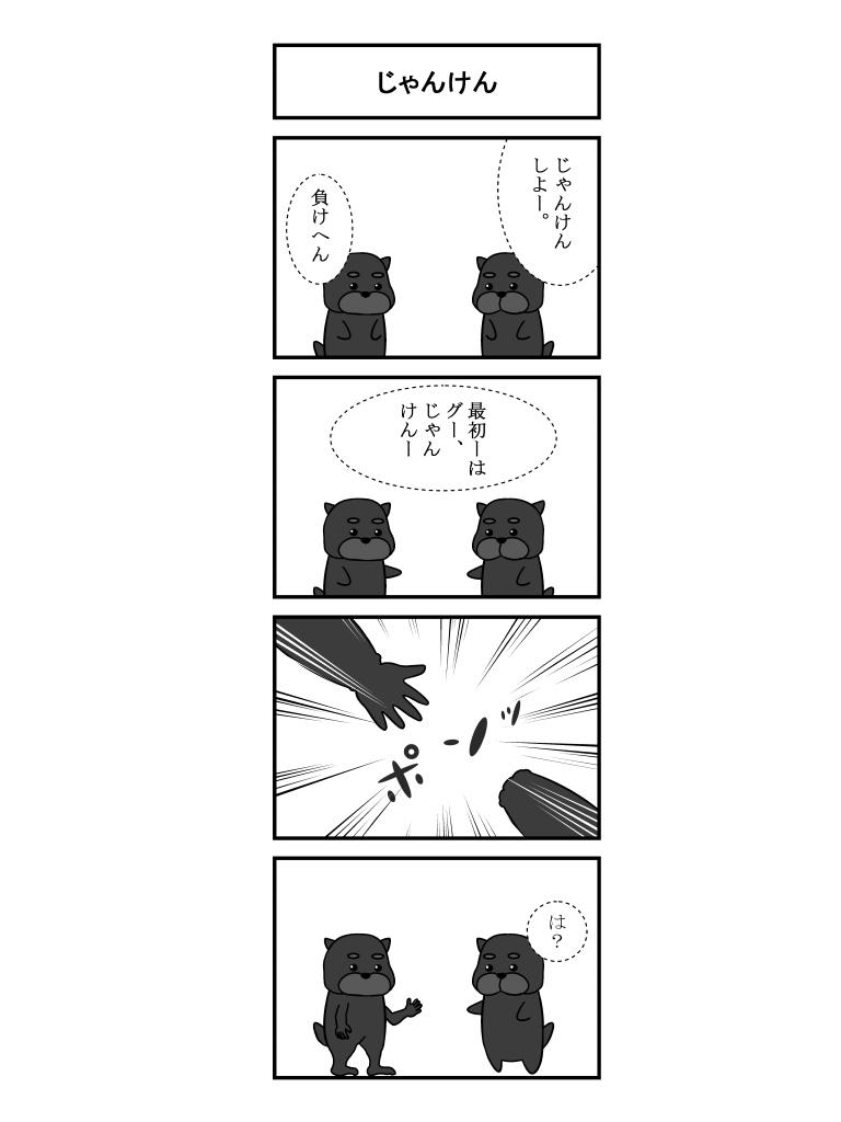 4コマ漫画ページ3