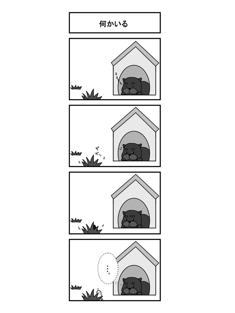 4コマ漫画ページ4