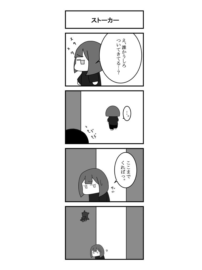 4コマ漫画ページ5