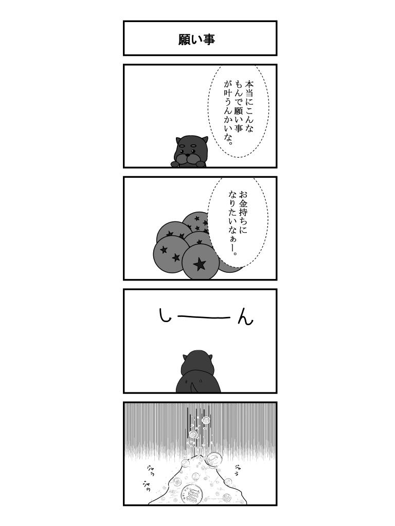 4コマ漫画ページ6