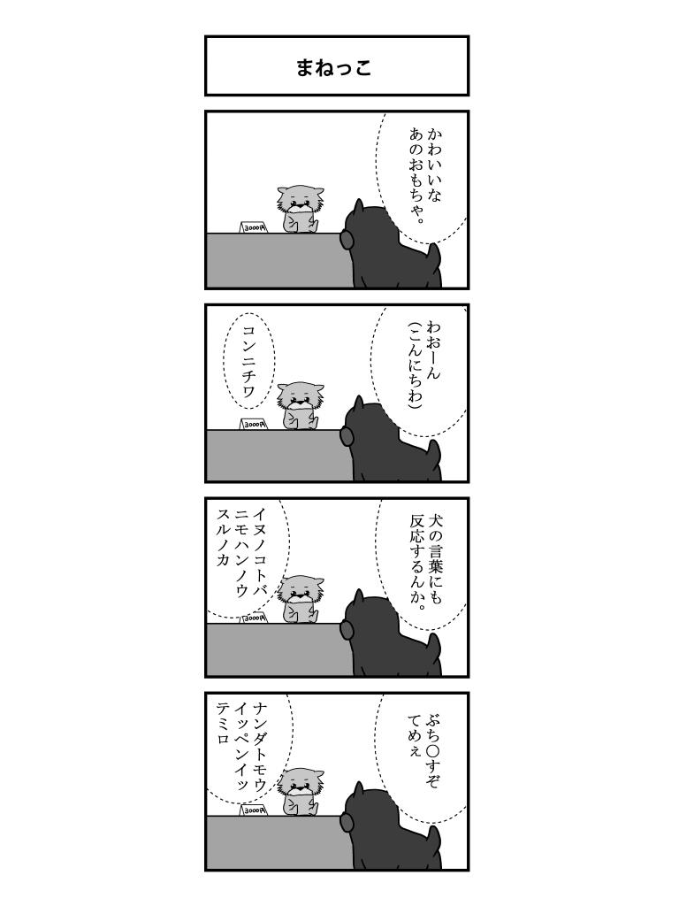 4コマ漫画ページ8