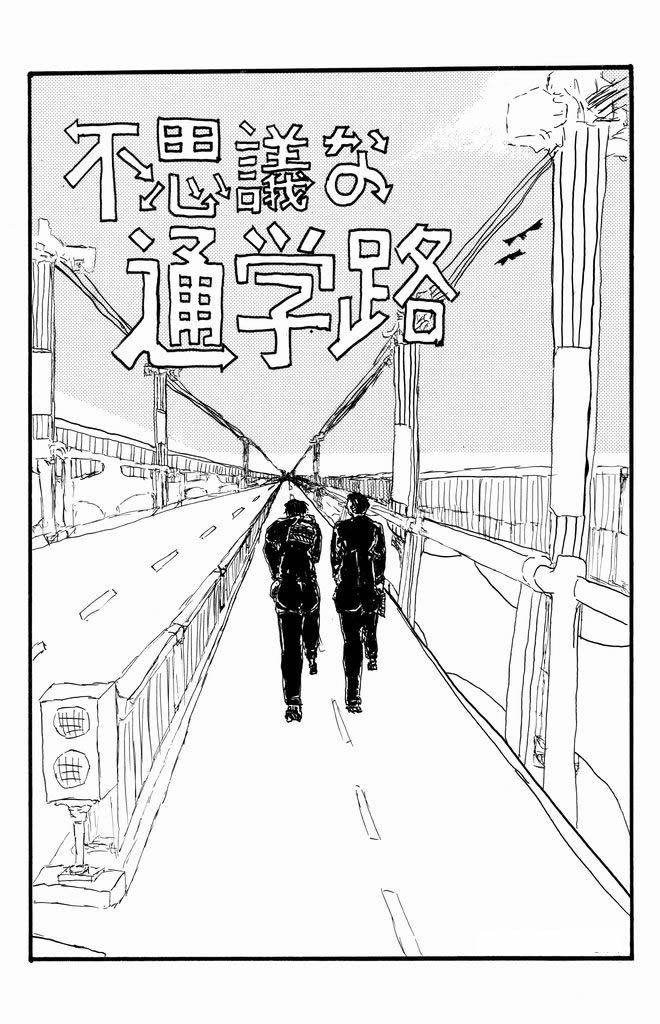 不思議な通学路ページ1