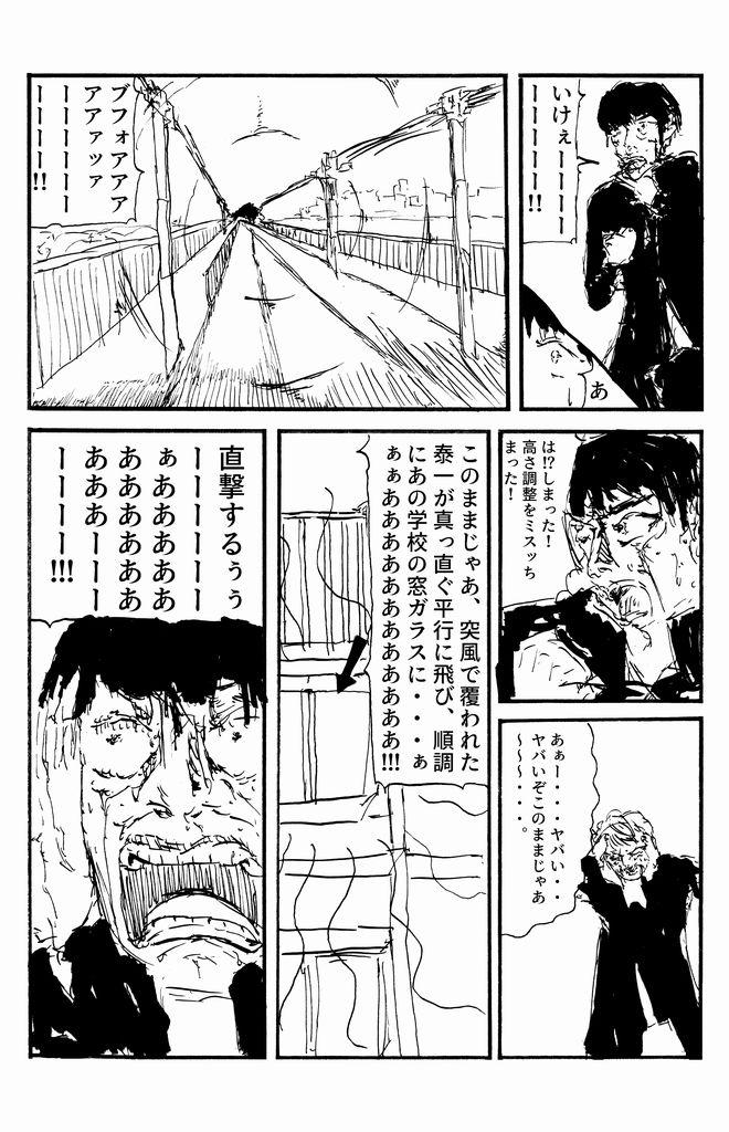 不思議な通学路ページ6