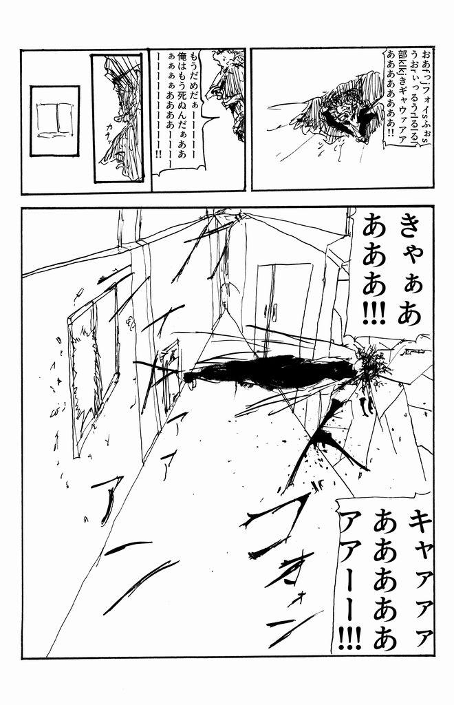 不思議な通学路ページ9