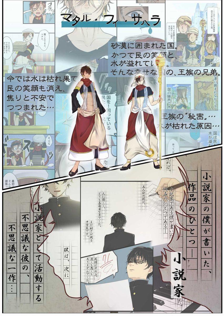 渡辺イラカページ1