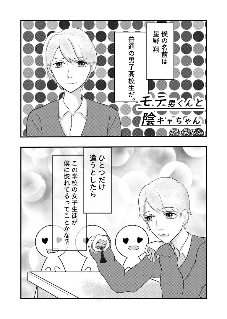 モテ男くんと陰キャちゃんページ1