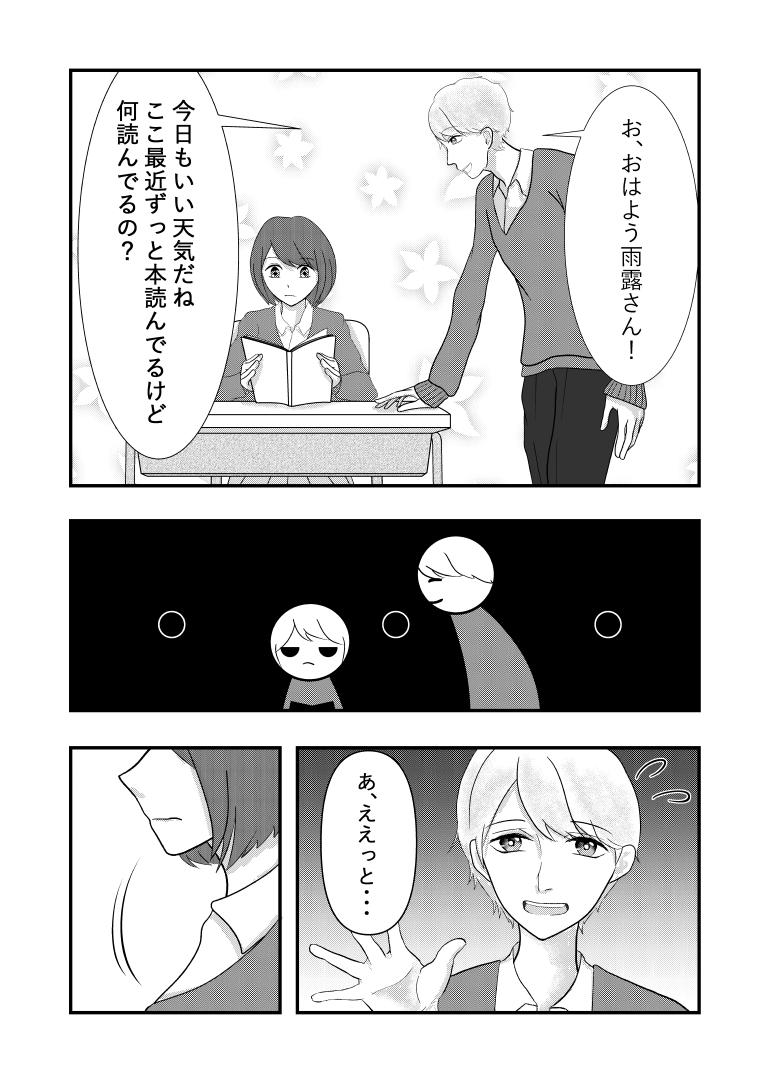 モテ男くんと陰キャちゃんページ3