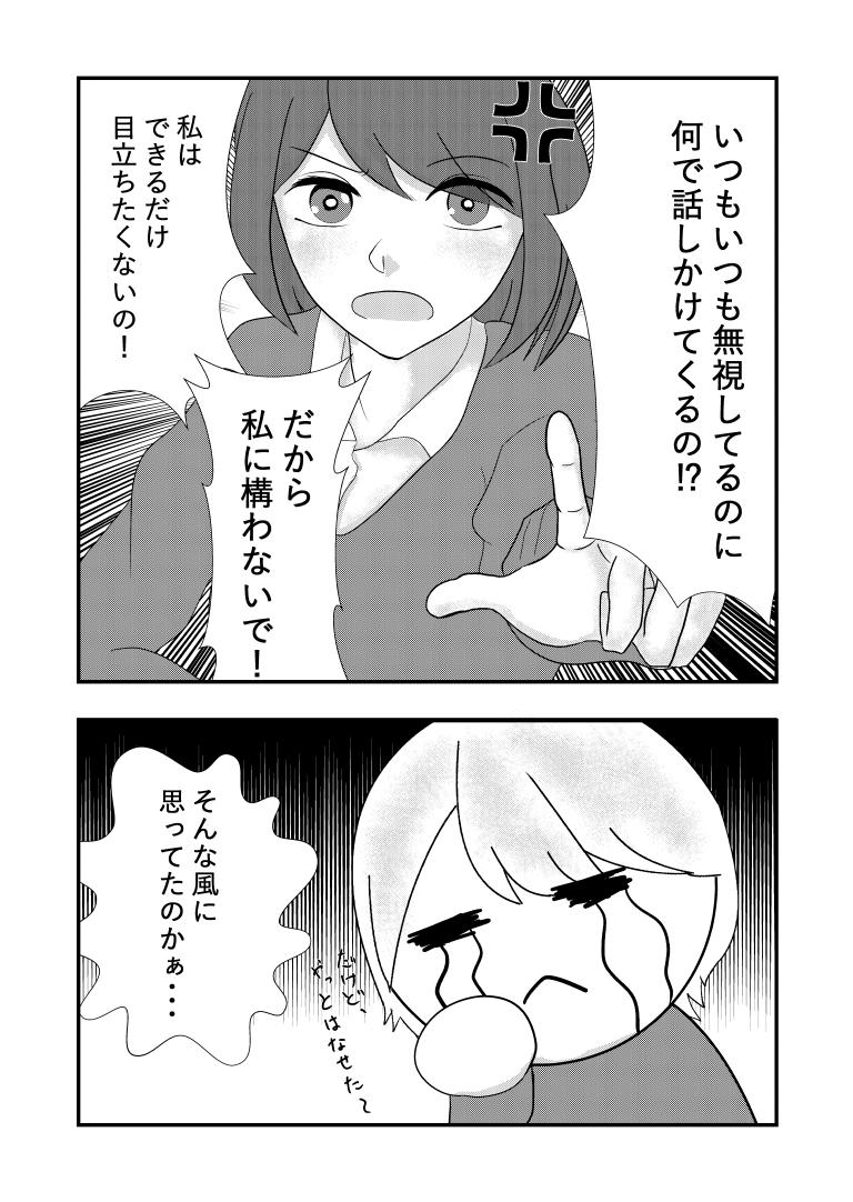 モテ男くんと陰キャちゃんページ4