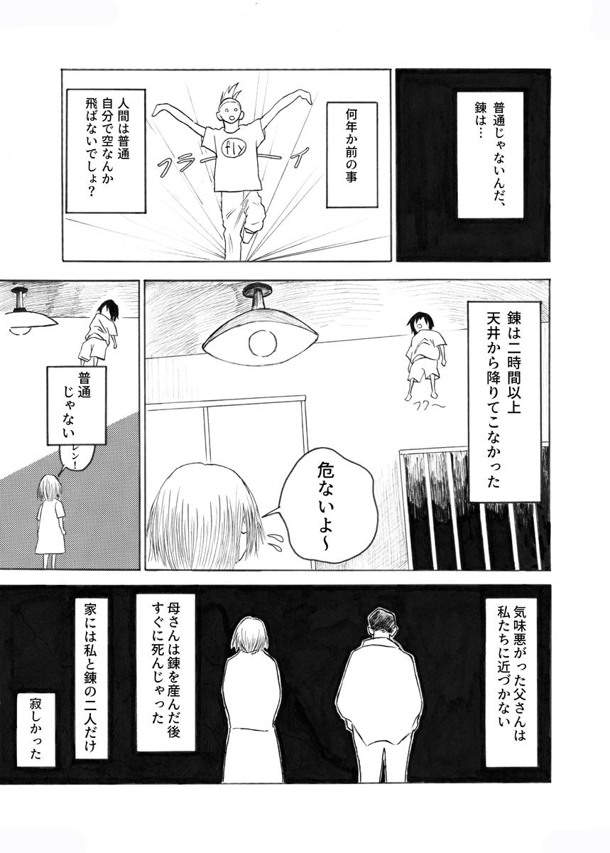 此処からページ3