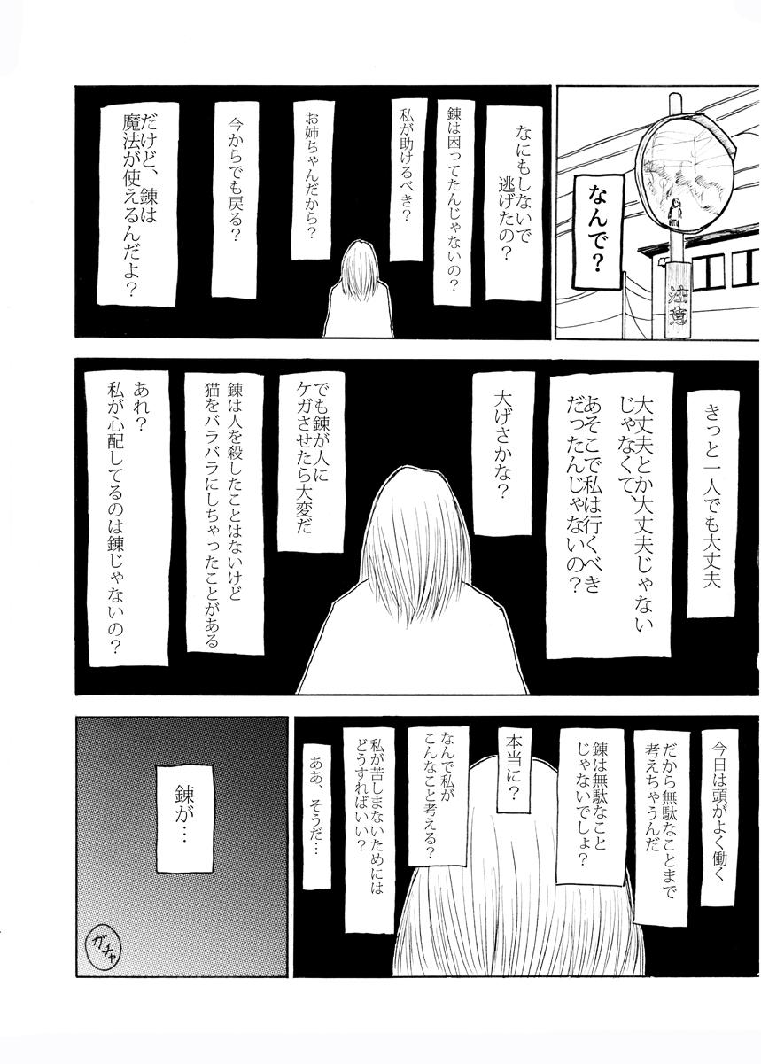 此処からページ8