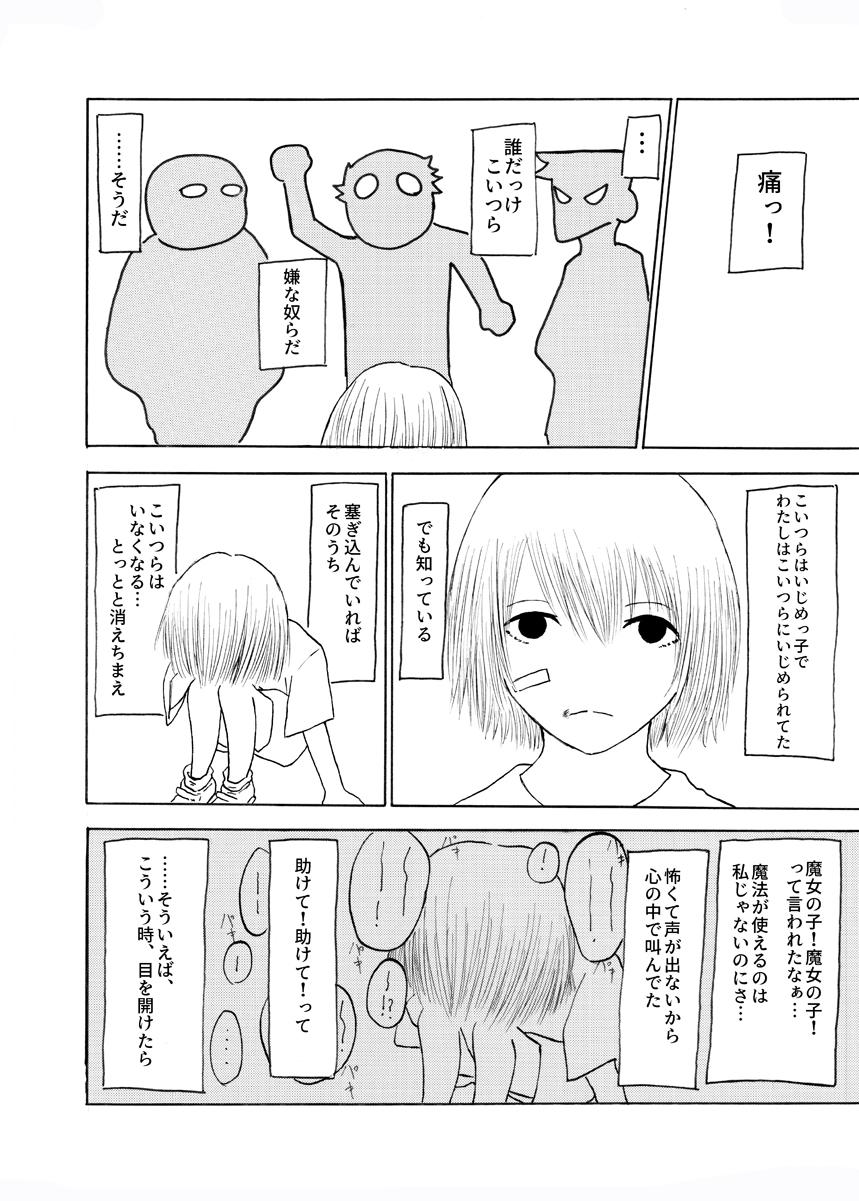 此処からページ10