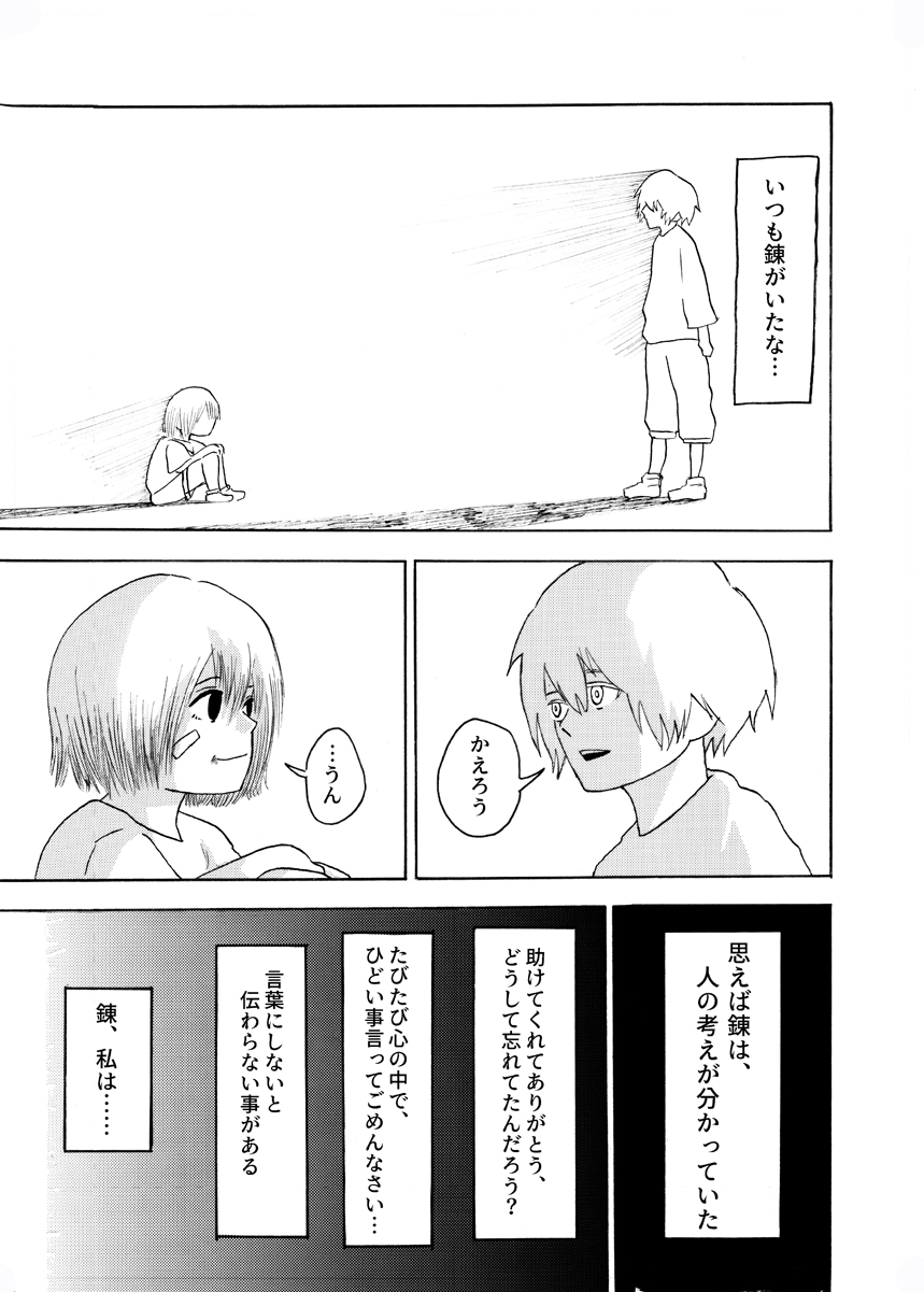 此処からページ11