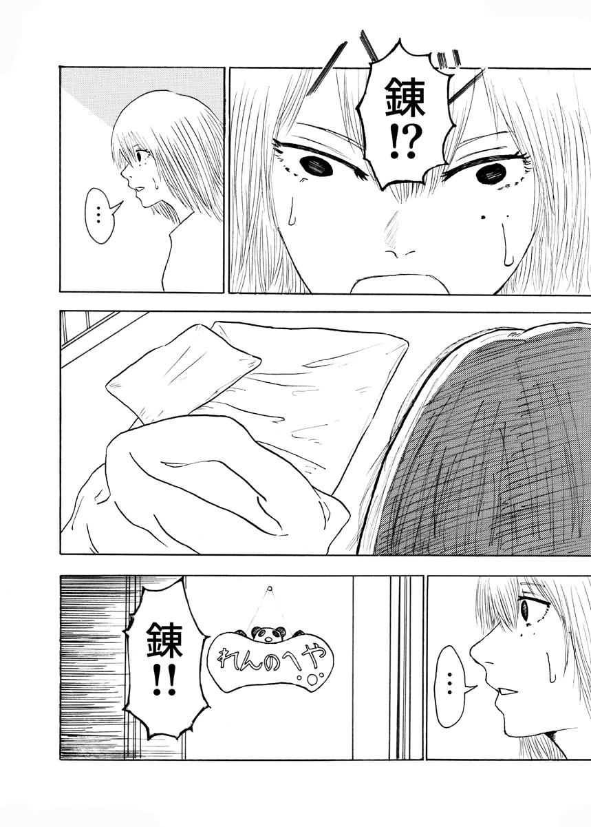 此処からページ12