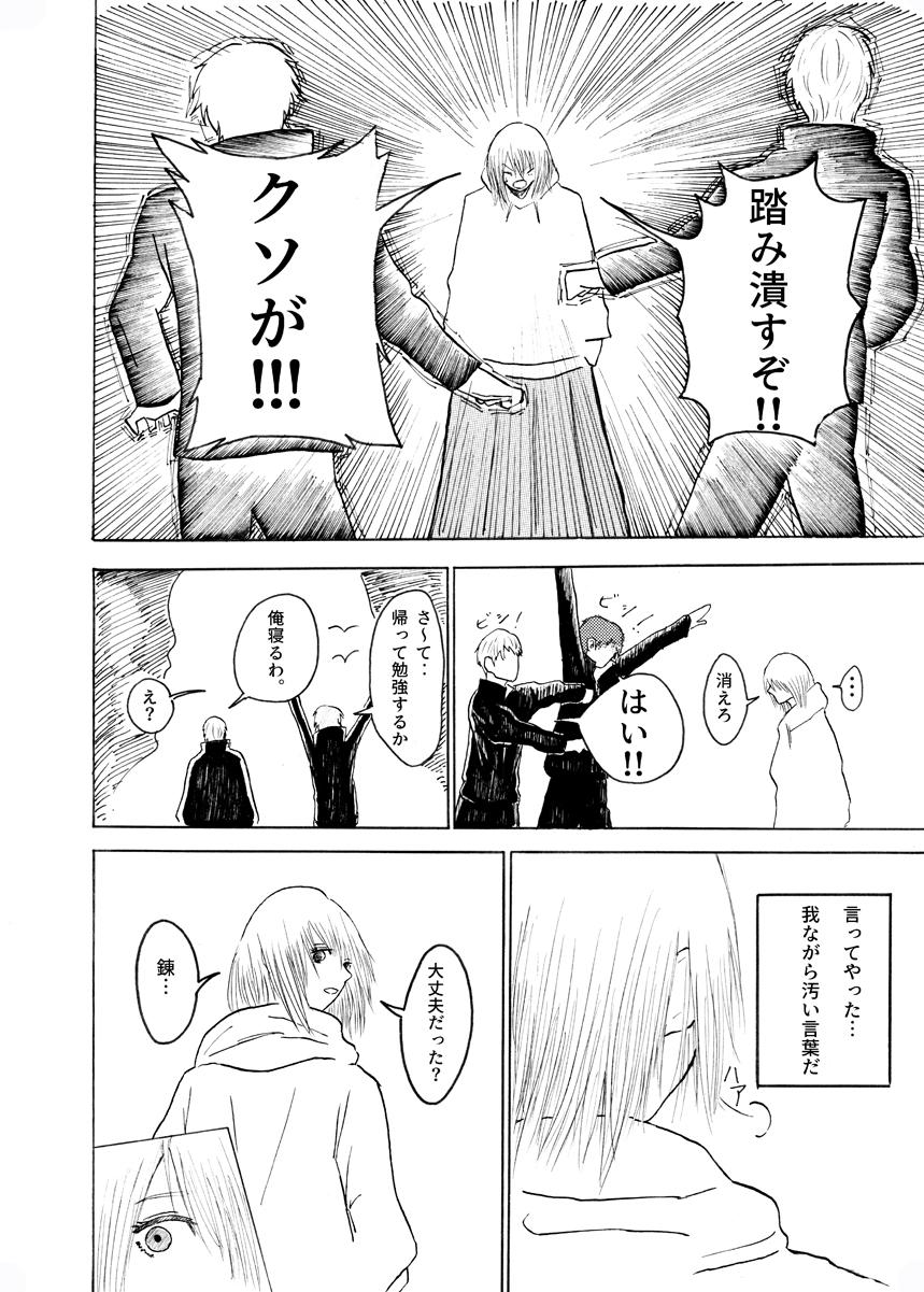 此処からページ16