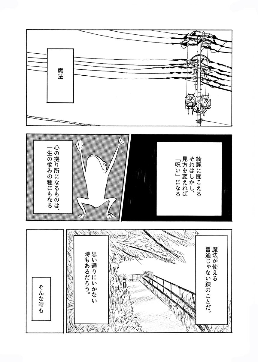 此処からページ19