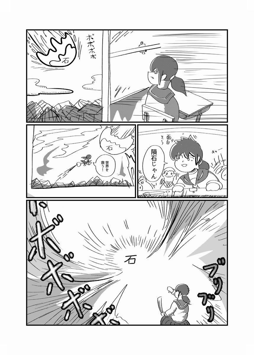 魔法少女田中ページ6