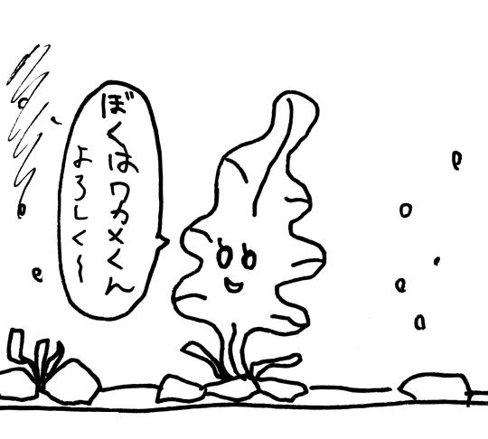 魔法少女田中のおまけ漫画-②サムネイル