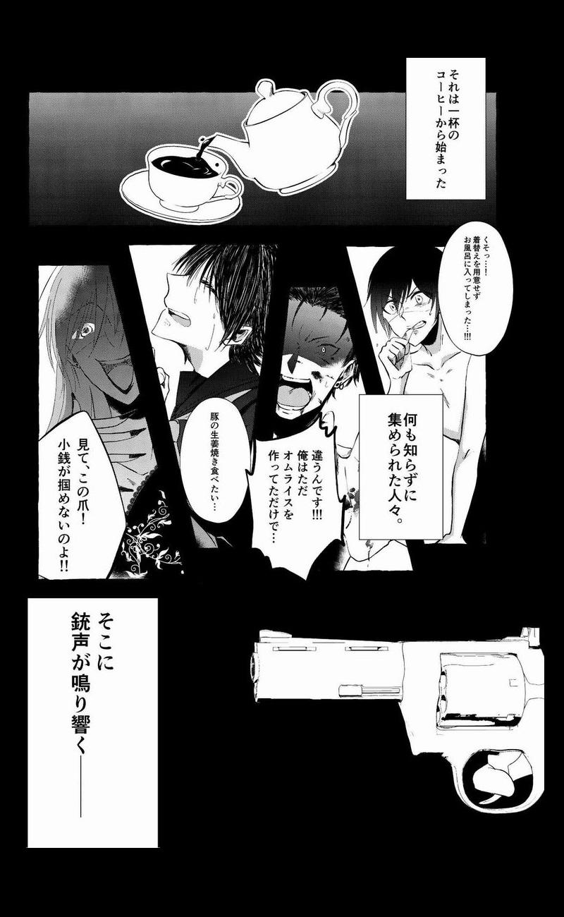 如月かまどページ1