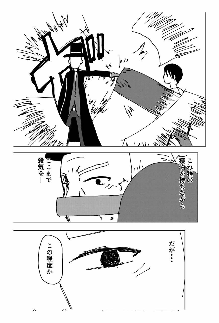 佐々木智康ページ2