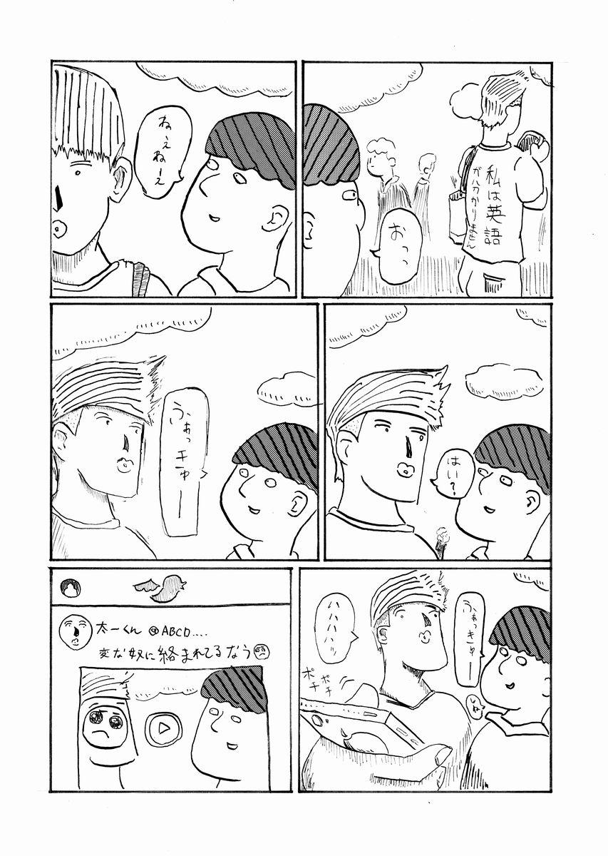おまけ漫画ページ1