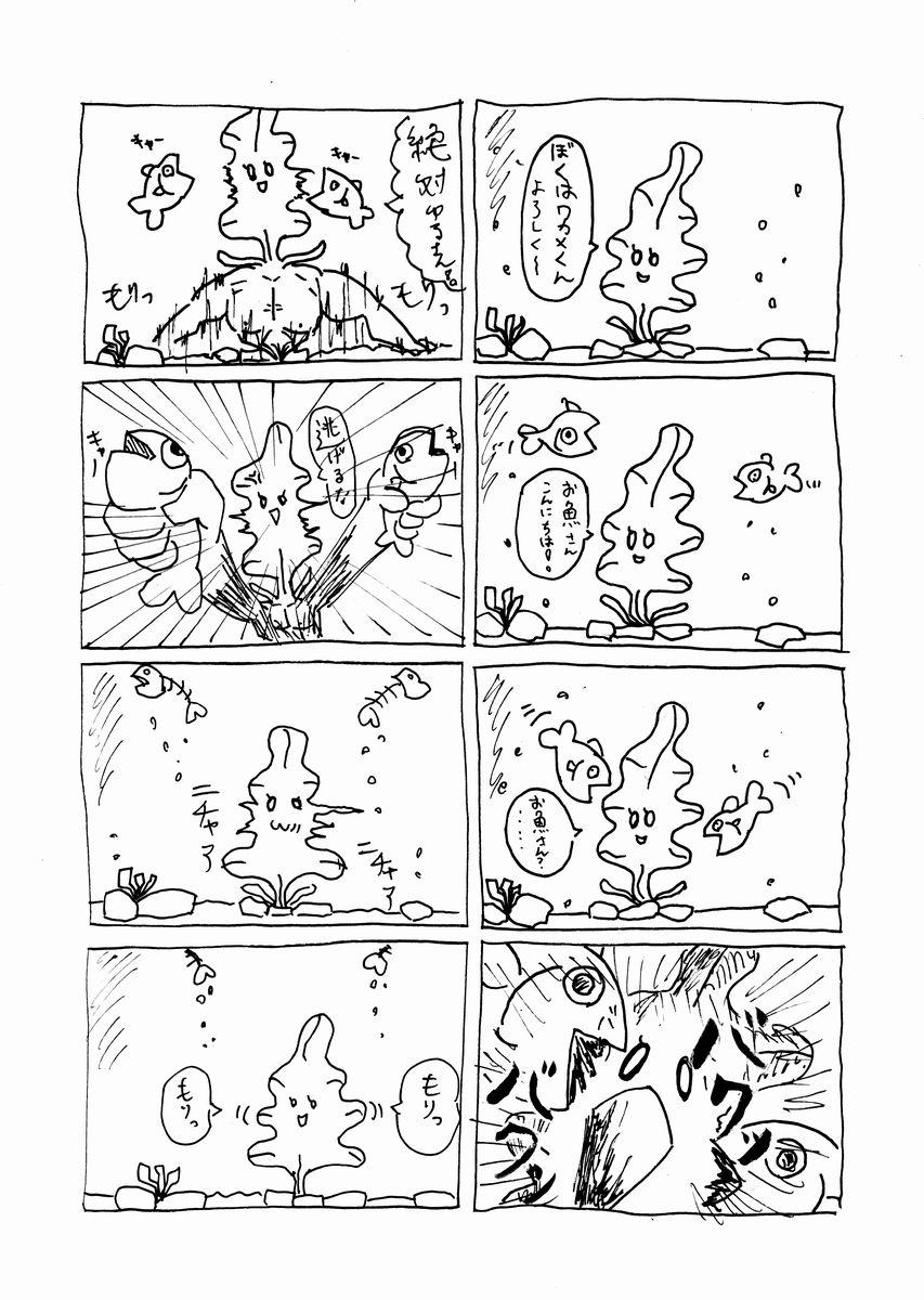 魔法少女田中のおまけ漫画-②ページ1