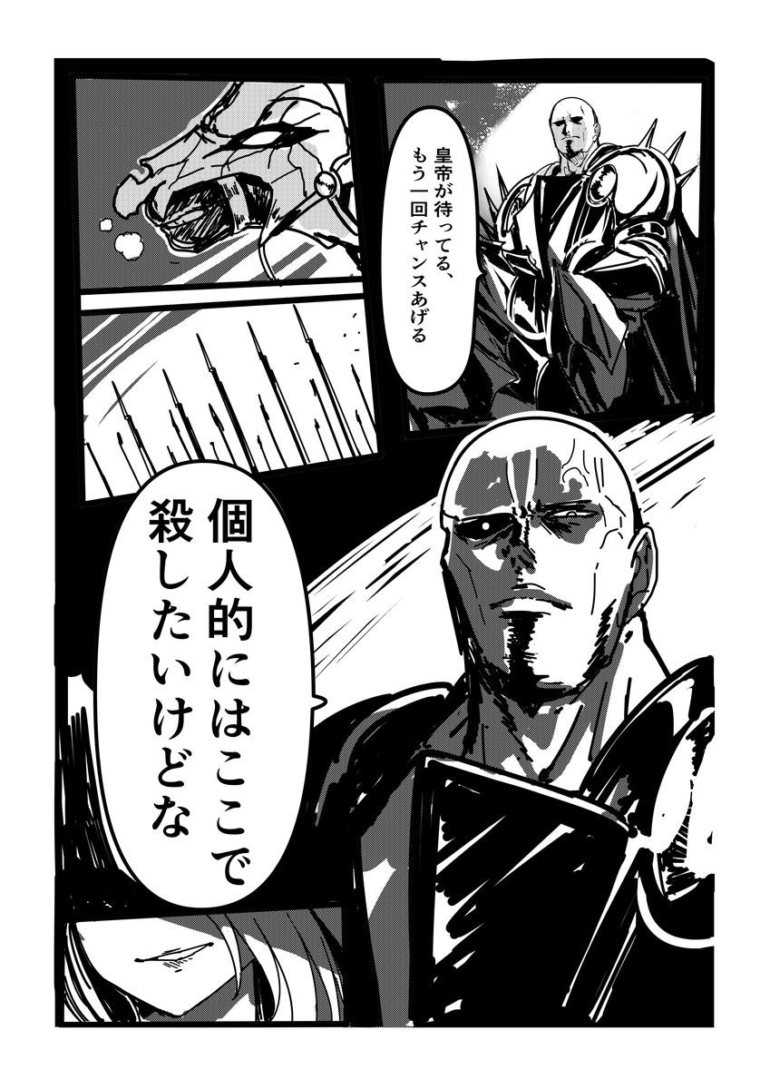 墓で踊るページ3