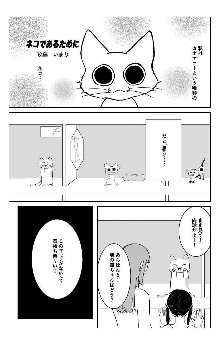 ネコであるためにページ1