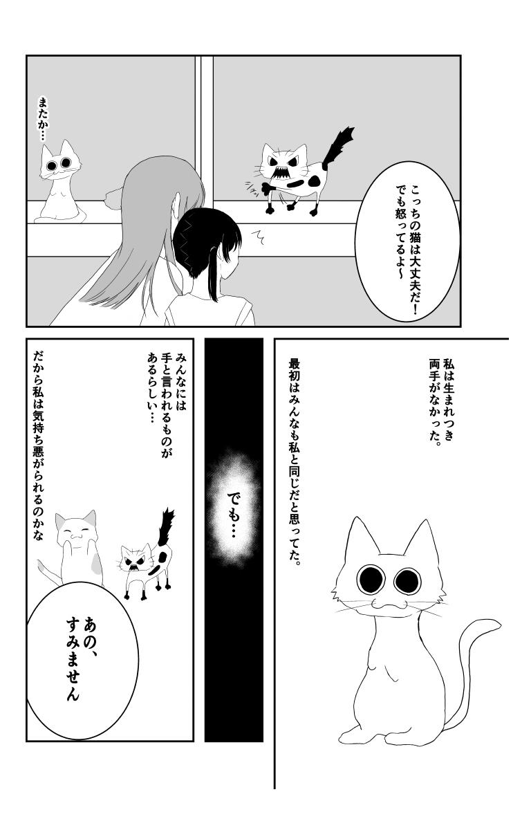 ネコであるためにページ2