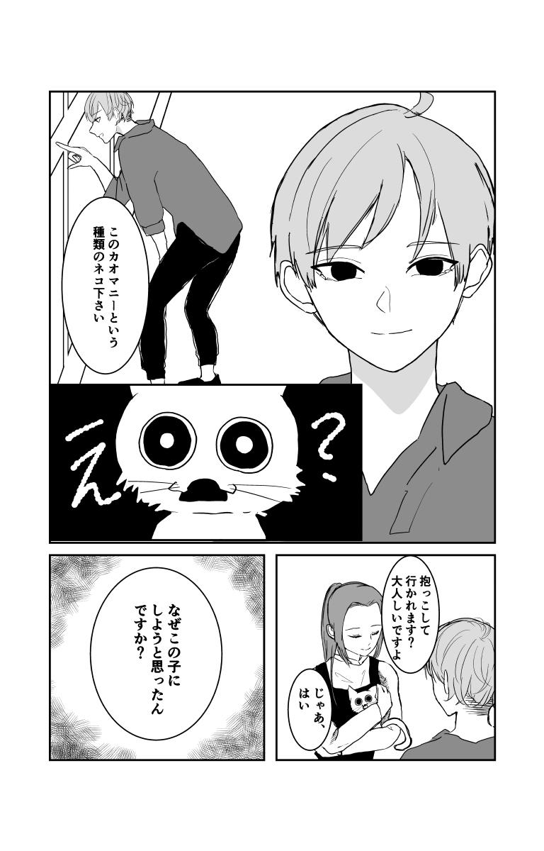 ネコであるためにページ3