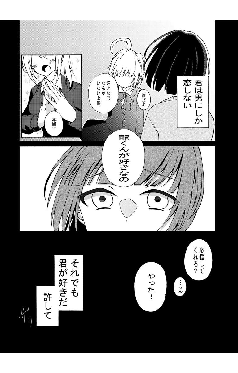 十七三凪ページ2