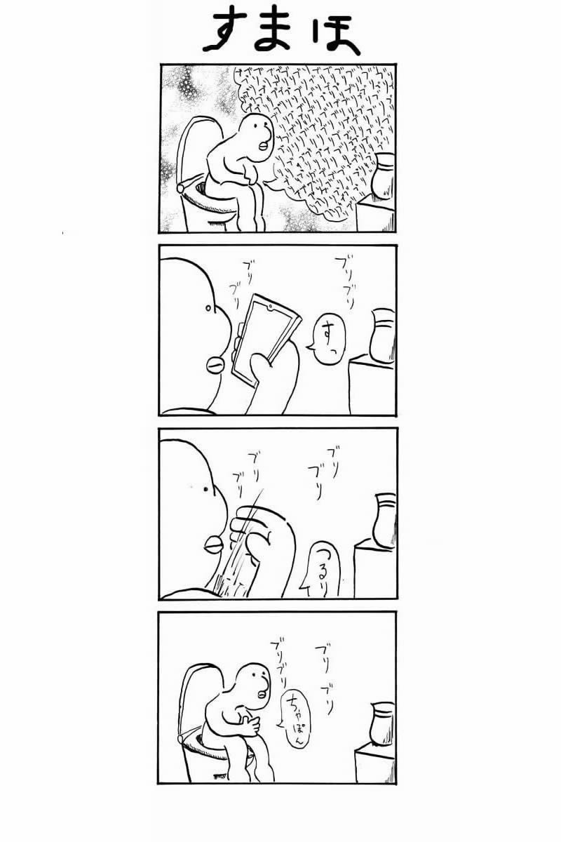 魔法少女田中のおまけ4コマページ1