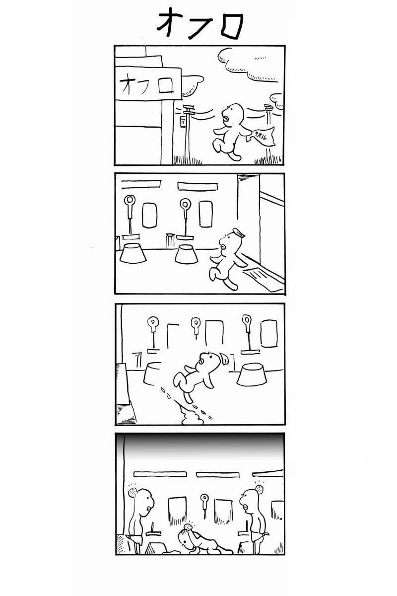 魔法少女田中のおまけ4コマページ2