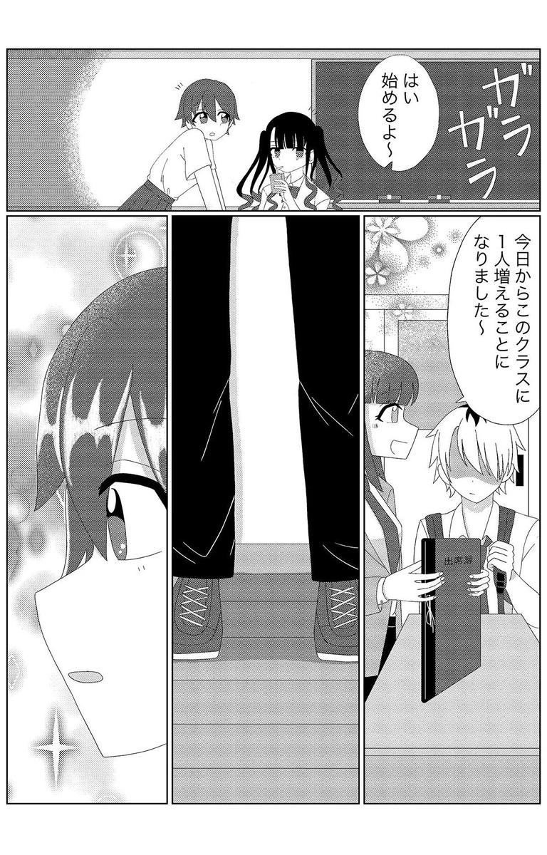 斎藤ももかページ2