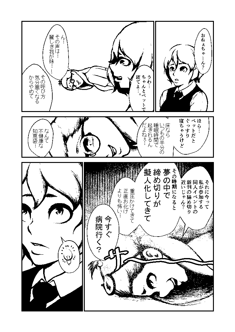 お化けの衣装何するページ3